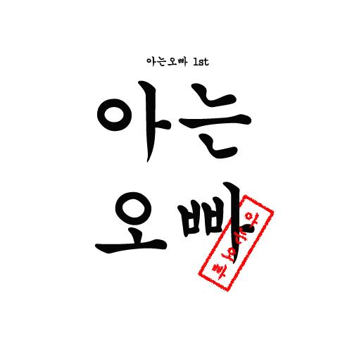 앨범이미지 - 아는오빠.jpg