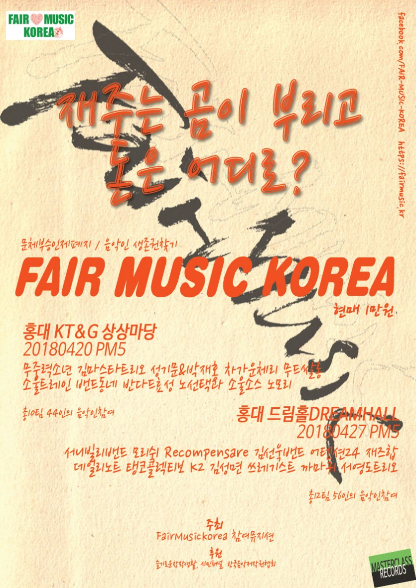 Fair Music Korea.jpg