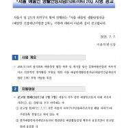 서울 예술인 생활안정자금(긴급재난지원금 2차)