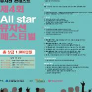 K-pop 뮤지션 콘테스트 제 4회 All star 뮤...