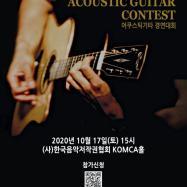 제11회 어쿠스틱 기타 경연대회