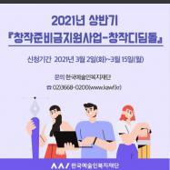 2021년 상반기 『창작준비금지원사업-창작디...